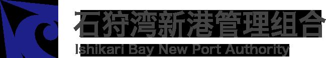 中国語版石狩湾新港管理组合