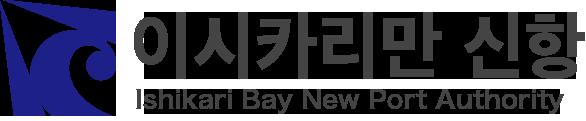 韓国語版이시카리만 신항 관리조합